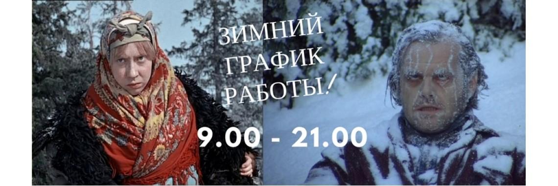 с 1 декабря мы переходим на зимний график работы: 9:00- 21:00